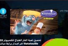 Photo of تحميل لعبة الفار الطباخ للكمبيوتر 2020 Ratatouille من ميديا فير