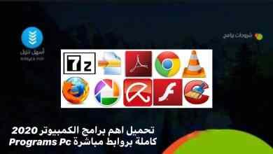 Photo of تحميل اهم برامج الكمبيوتر 2020 كاملة بروابط مباشرة Programs Pc