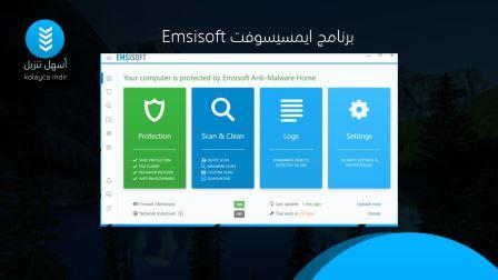 تحميل برنامج ايمسيسوفت Emsisoft لازالة الملفات الضارة