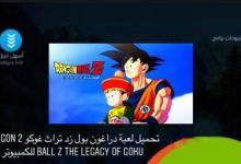 Photo of تحميل دراغون بول زد تراث غوكو 2 Dragon Ball Z The Legacy of Goku