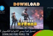 Photo of تحميل لعبة ببجي التايوانية للكمبيوتر 2020 Download PUBG MOBILE TW