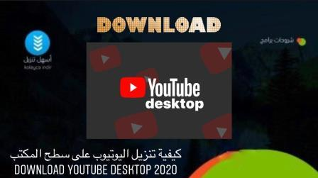 تنزيل 2020 YouTube Desktop