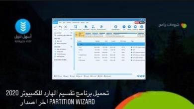 Photo of تحميل برنامج تقسيم الهارد للكمبيوتر 2020 Partition Wizard اخر اصدار
