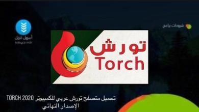 Photo of تحميل متصفح تورش عربي للكمبيوتر 2020 Torch الإصدار النهائي