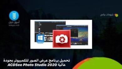 Photo of تحميل برنامج عرض الصور للكمبيوتر بجودة عالية ACDSee Photo Studio