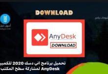 Photo of تحميل برنامج اني دسك 2020 للكمبيوتر AnyDesk لمشاركة سطح المكتب