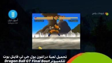 Photo of تحميل لعبة دراغون بول جي تي فاينل بوت للكمبيوتر Dragon Ball GT Final Bout