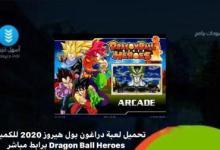 Photo of تحميل لعبة دراغون بول هيروز 2020 للكمبيوتر Dragon Ball Heroes برابط مباشر