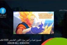 Photo of تحميل لعبة دراغون بول الكون الغامض 2020 للكمبيوتر Dragon Ball Xenoverse