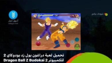 Photo of تحميل لعبة دراغون بول زد بودوكاي 2 للكمبيوتر Dragon Ball Z Budokai 2