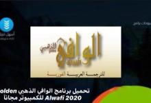 Photo of تحميل برنامج الوافي الذهبي Golden Alwafi 2020 للكمبيوتر مجاناً