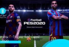 Photo of تحميل تحديث لعبة بيس يورو 2020 للكمبيوتر مجانا Update 'PES' Euro 2020