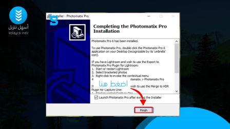 برنامج فوتوماتكس للكمبيوتر