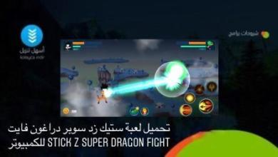 Photo of تحميل لعبة ستيك زد سوبر دراغون فايت Stick Z Super Dragon Fight للكمبيوتر