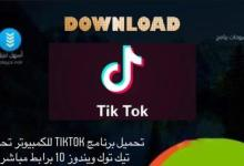 Photo of تحميل برنامج TikTok للكمبيوتر تحميل تيك توك ويندوز 10 برابط مباشر