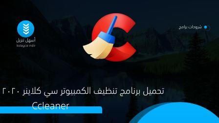 تحميل برنامج سى كلينر 2020 CCleaner لتنظيف الكمبيوتر