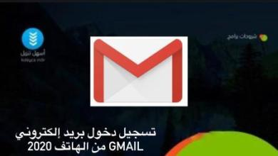 Photo of تسجيل دخول بريد إلكتروني gmail من الهاتف Sign in – Google Accounts