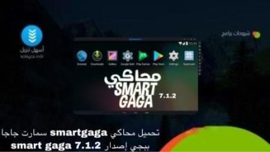Photo of تحميل محاكي smartgaga سمارت جاجا ببجي إصدار smart gaga 7.1.2