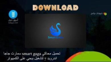 Photo of تحميل محاكي smart gaga سمارت جاجا اندرويد 7 لتشغيل ببجي على الكمبيوتر