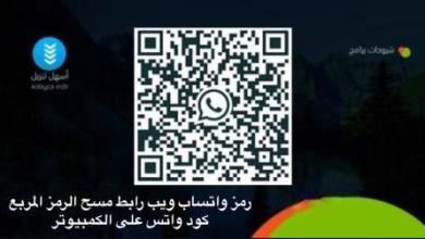 Photo of رمز واتساب ويب رابط مسح الرمز المربع كود واتس اب على الكمبيوتر