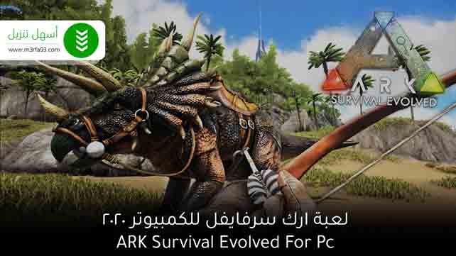 لعبة ark survival evolved للكمبيوتر 2020
