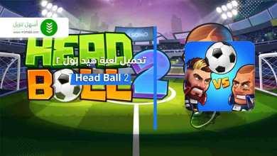 Photo of تحميل لعبة هيد بول 2 للكمبيوتر مجاناً Download Head Ball 2 PC