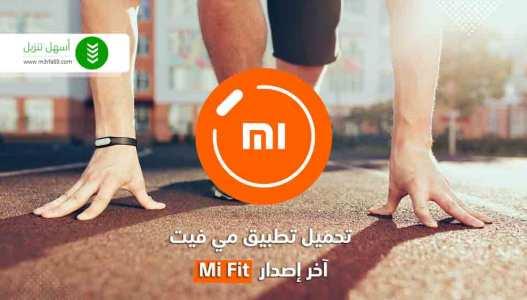 تحميل تطبيق مي فيت Mi Fit للاندرويد والايفون مجانًا آخر إصدار