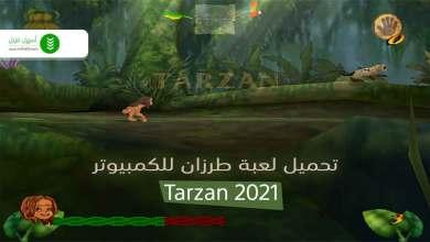 Photo of تحميل لعبة طرزان Tarzan untamed 2020 للكمبيوتر من ميديا فير