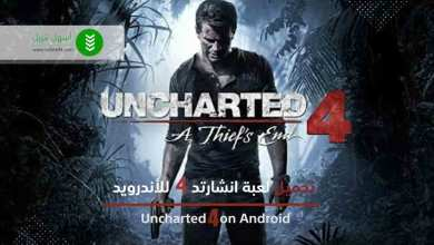 Photo of تحميل لعبة انشارتد 4 للأندرويد Uncharted 4 on Android برابط مباشر