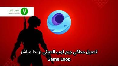 Photo of تحميل جيم لوب الصيني GameLoop الجديد من الموقع الرسمي أحدث إصدار