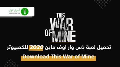 Photo of تحميل لعبة This War of Mine للكمبيوتر احدث اصدار برابط مباشر مجانا