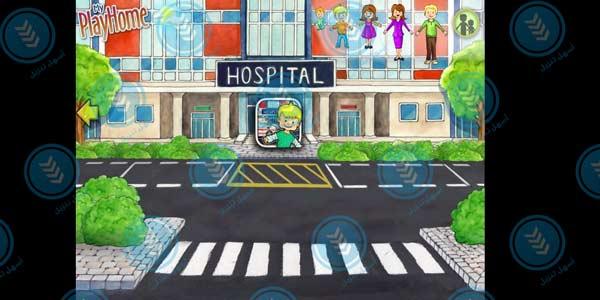 لعبة ماي بلاي هوم المستشفى My PlayHome Hospital
