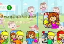 Photo of تحميل ماي بلاي هوم السوق للايفون مجانًا أحدث إصدار My PlayHome Stores