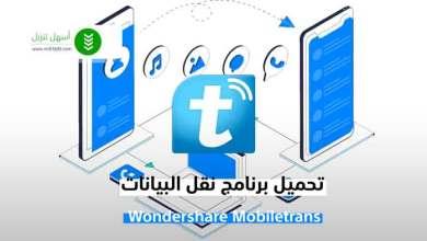 Photo of تحميل برنامج موبايل ترانس 2021 Wondershare Mobiletrans للكمبيوتر