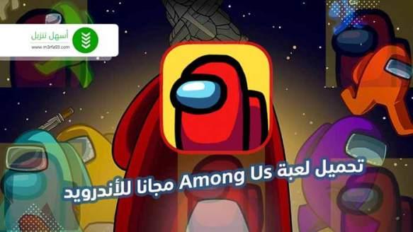 لعبة among us بدون تحميل