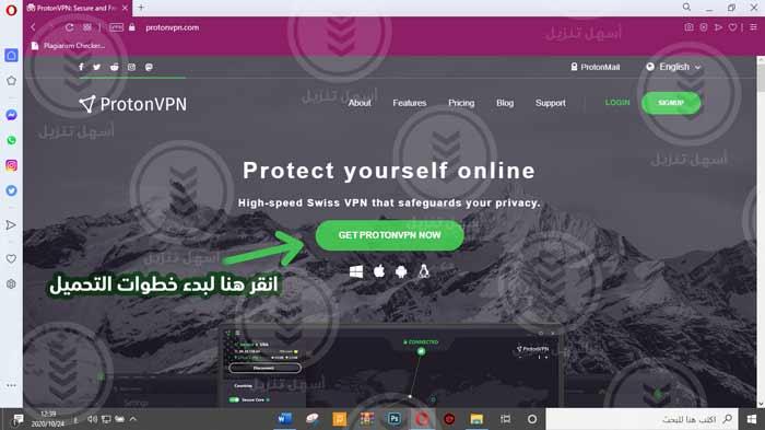 تثبيت افضل vpn مجاني للكمبيوتر 2020 Proton VPN