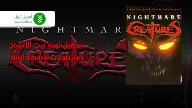 Photo of تحميل لعبة بيت الاشباح 2 للكمبيوتر 2020 من ميديا فاير Nightmare Creatures
