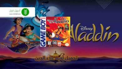 Photo of تحميل لعبة علاء الدين القديمة بتاعة الاتارى للاندرويد 2021 Aladdin in Nasira