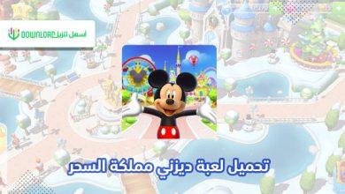 Photo of تحميل لعبة ديزني مملكة السحر 2021 Disney Magic Kingdoms mod APK