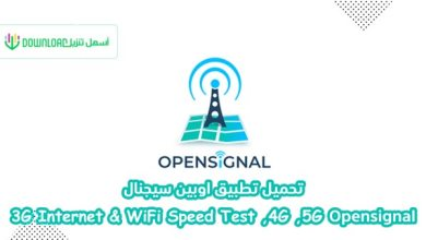 Photo of تحميل اوبن سيجنال 2021 Opensignal تنزيل برنامج تقوية الشبكة للجوال مجانا