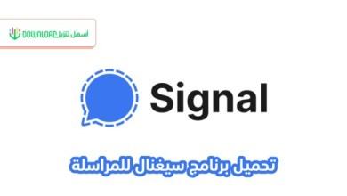 Photo of تحميل برنامج سيغنال للكمبيوتر 2021 Signal Strength احدث اصدار مجاني