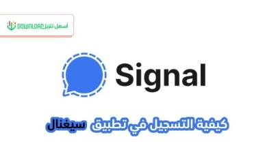 Photo of كيفية عمل حساب على برنامج سيغنال 2021 Signal مجانا