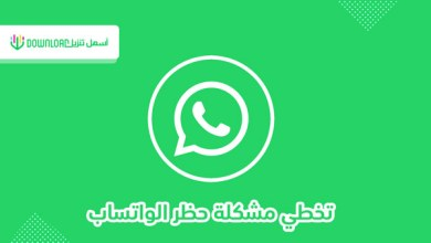 Photo of تخطي حظر الواتس اب 2021 رفع الحظر عن رقمك في الواتساب بطريقة سهلة
