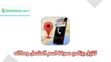 Photo of تنزيل برنامج معرفة اسم المتصل ومكانه تحميل برنامج تحديد مكان المتصل GPS