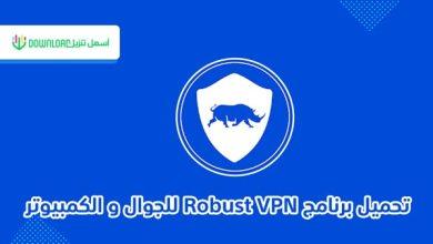 Photo of تحميل برنامج Robust VPN للكمبيوتر افضل في بي ان ببجي 2021 مجاني