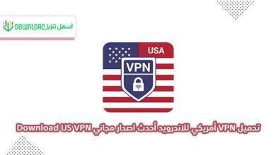 Photo of تحميل VPN أمريكي للاندرويد أحدث اصدار مجاني 2021 Download US VPN