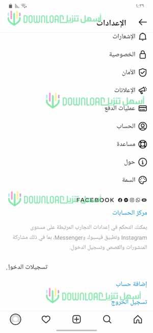 تسجيل دخول انستقرام عن طريق الفيس بوك