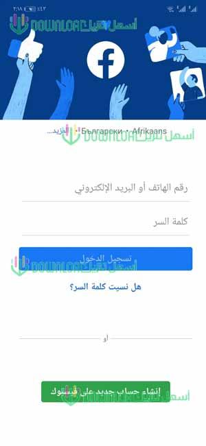 الدخول على الفيس بوك عربي