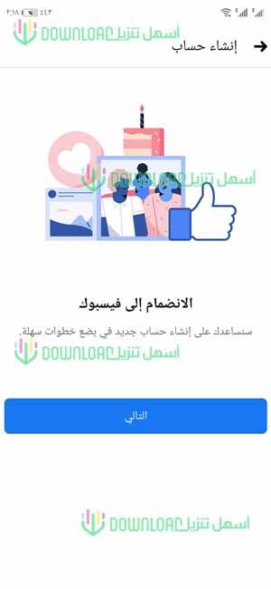 إنشاء حساب فيسبوك جديد