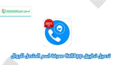 Photo of تحميل برنامج CallApp للايفون لمعرفة اسم المتصل و حظر و تسجيل المكالمات